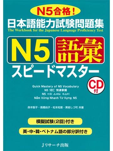日本語能力試験問題集N5 語彙 スピードマスター