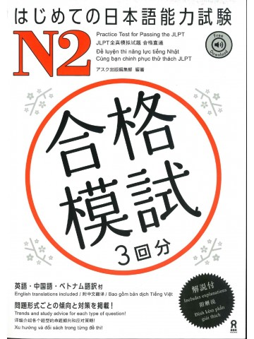 はじめての日本語能力試験 合格模試n2