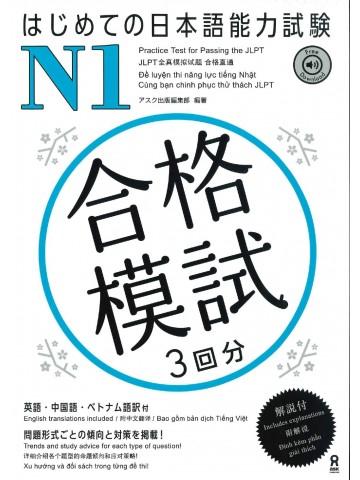 はじめての日本語能力試験 合格模試n1
