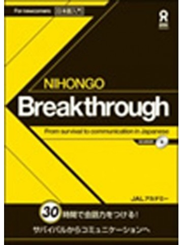 にほんごBREAKTHROUGH