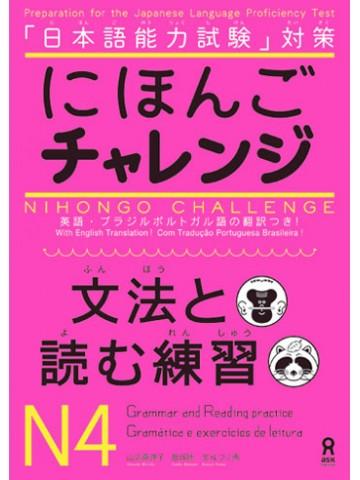 にほんごチャレンジ N4〔文法と読む練習〕