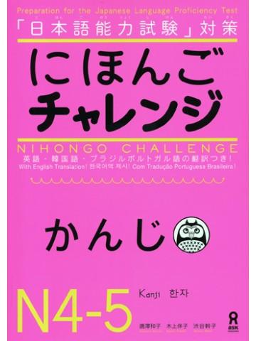 にほんごチャレンジ N4・N5〔かんじ〕