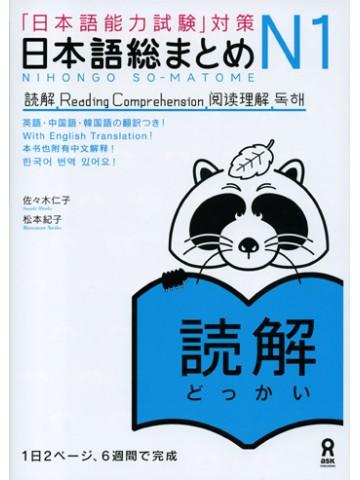 日本語総まとめ N1 読解編