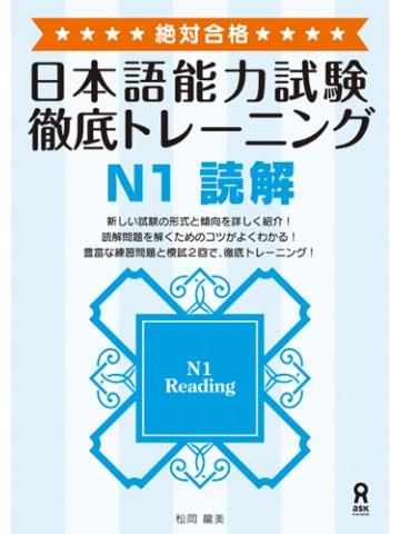 絶対合格!日本語能力試験 徹底トレーニングN1読解