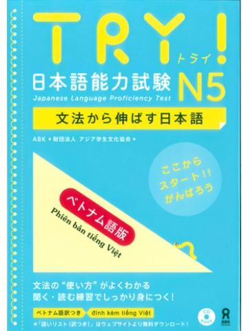TRY!日本語能力試験N5<ベトナム語版>