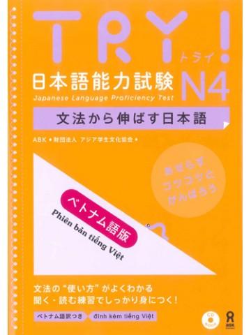 TRY!日本語能力試験N4<ベトナム語版>