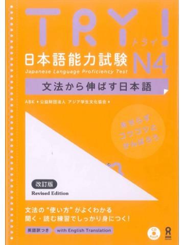 TRY!日本語能力試験N4(改訂版)