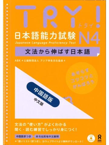 TRY!日本語能力試験N4<中国語版>