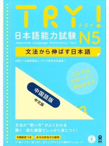 TRY!日本語能力試験N5<中国語版>