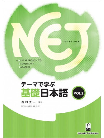 NEJ:A NEW APPROACH TO ELEMENTARY JAPANESE VOL.2