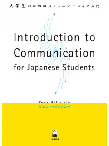 INTRODUCTION TO COMMUNICATION FOR JAPANESE STUDENT