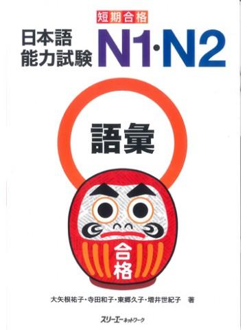 短期合格 日本語能力試験N1・N2語彙