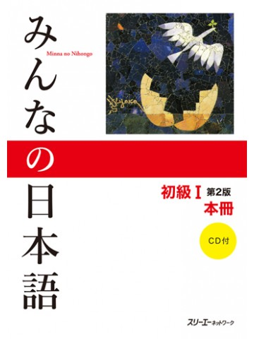 みんなの日本語初級ⅰ第2版 本冊