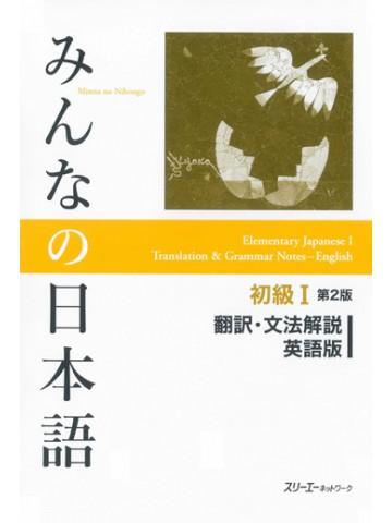 みんなの日本語初級ⅰ第2版 翻訳・文法解説 英語版
