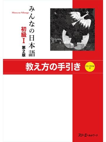 みんなの日本語初級ⅰ第2版 教え方の手引き