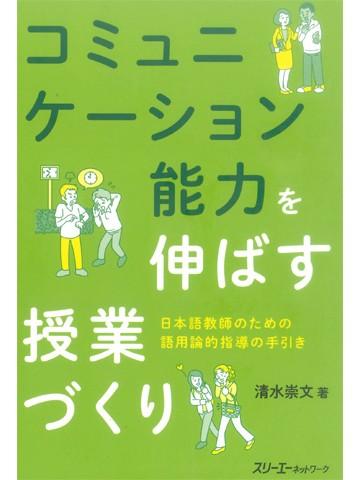 コミュニケーション能力を伸ばす授業づくり 日本語教師のための語用論的指導の手引き