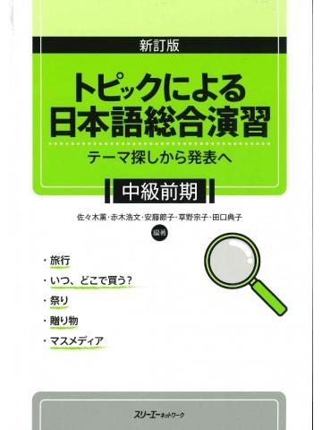新訂版 トピックによる日本語総合演習 中級前期