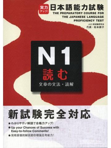実力アップ!日本語能力試験N1 読む(文章の文法・読解)
