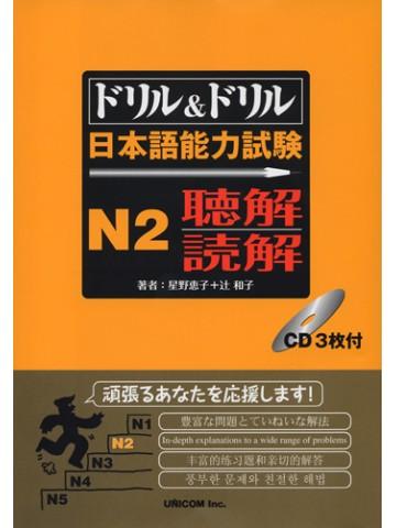 ドリル&ドリル 日本語能力試験 N2 聴解・読解