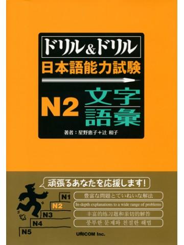 ドリル&ドリル 日本語能力試験 N2 文字・語彙