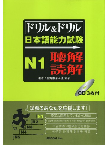 ドリル&ドリル 日本語能力試験 N1 聴解・読解