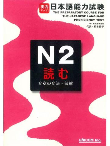 実力アップ!日本語能力試験N2 読む