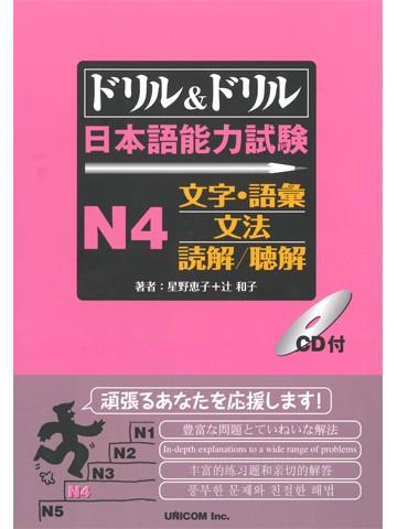 ドリル&ドリル 日本語能力試験  N4  文字・語彙・文法・聴解・読解