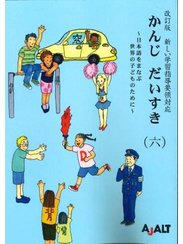かんじ だいすき (六) 改訂版