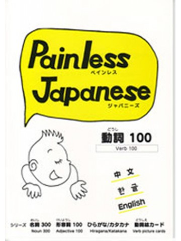 PAINLESS JAPANESE動詞100
