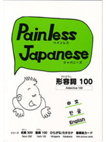 PAINLESS JAPANESE形容詞100