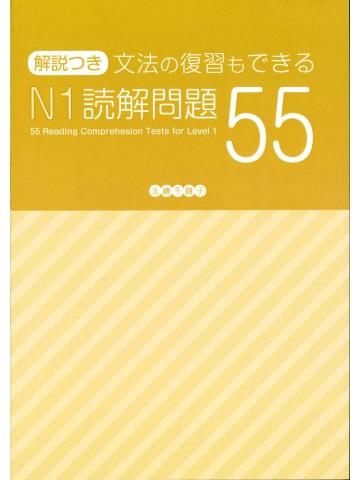 n1読解問題55 文法の復習もできる