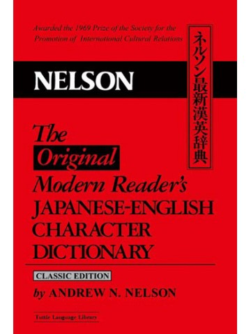 THE ORIGINAL MODERN READERS J-E CHARACTER DICTIONARY
