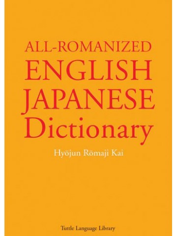 ALL ROMANIZED ENGLISH-JAPANESE DICTIONARY