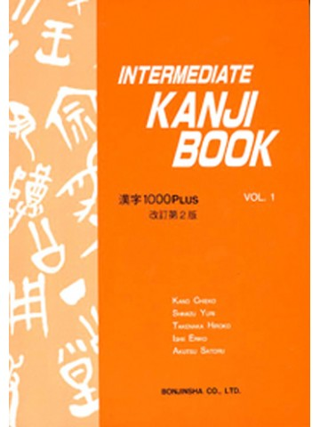 INTERMEDIATE KANJI BOOK VOL.1改訂第3版