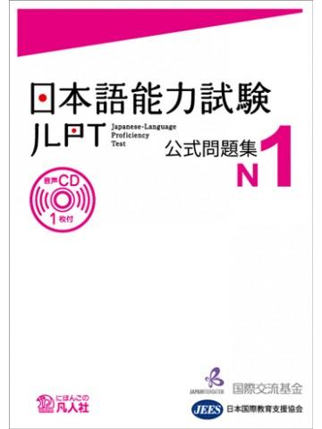日本語能力試験公式問題集 n1