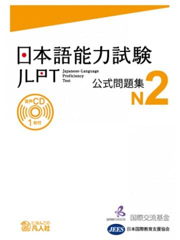 日本語能力試験公式問題集 n2