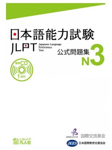 日本語能力試験公式問題集 n3