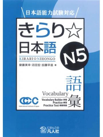 日本語能力試験対応 きらり☆日本語 N5 語彙