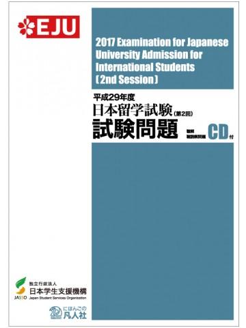 平成29年度 日本留学試験(第2回)試験問題