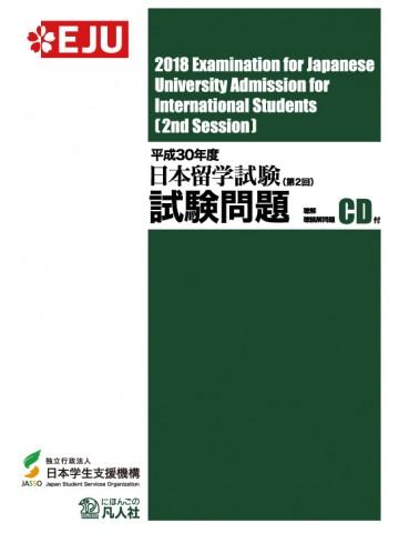 平成30年度 日本留学試験(第2回)試験問題