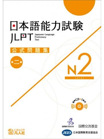 日本語能力試験公式問題集 第二集 n2