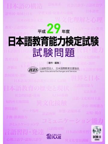 平成29年度 日本語教育能力検定試験 試験問題