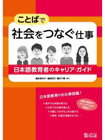 ことばで社会をつなぐ仕事 ―日本語教育者のキャリア・ガイド―