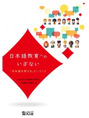 日本語教育へのいざない ―「日本語を教える」ということ―