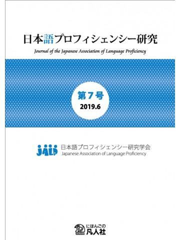 日本語プロフィシェンシー研究 第7号