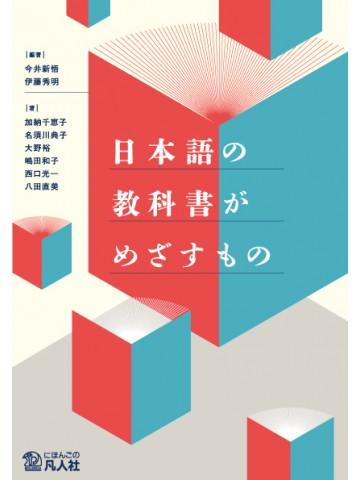 日本語の教科書がめざすもの