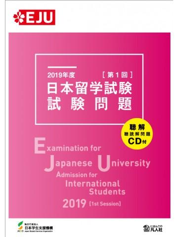 2019年度 日本留学試験(第1回)試験問題