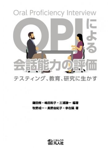 opiによる会話能力の評価 ―テスティング、教育、研究に生かす―
