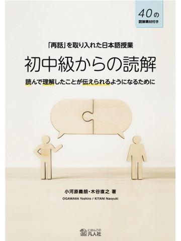 「再話」を取り入れた日本語授業 初中級からの読解