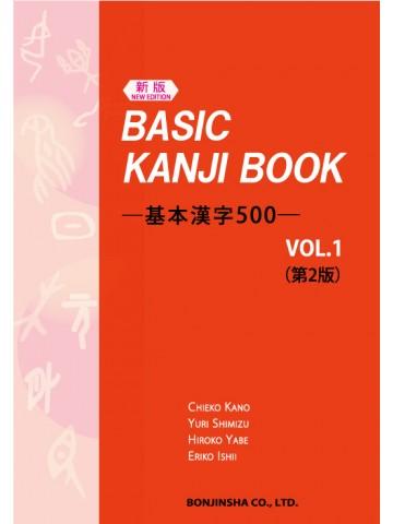 (新版) basic kanji book ―基本漢字500― vol.1(第2版)